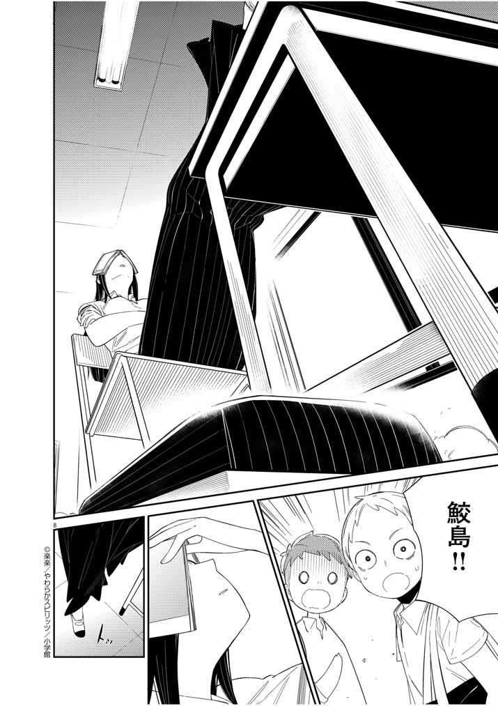 シャーク 漫画 単行本